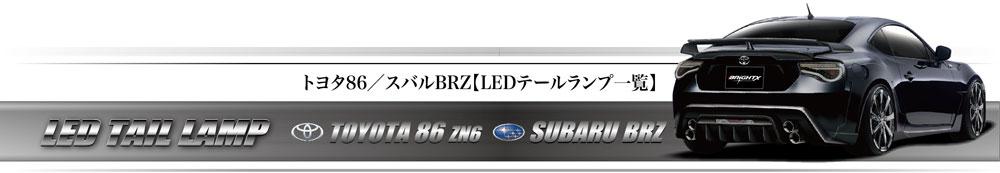 トヨタ86/スバルBRZ LEDテールランプ