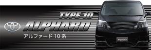 トヨタ アルファード 10系用 ALPHARD カスタム パーツ