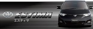 エスティマ 50系用 ESTIMA 車検対応 パーツ