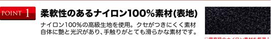 ポイント1 柔軟性のあるナイロン100%素材(表地)