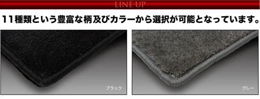 ラインナップ ブラック/グレー
