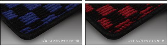 ラインナップ ブルー&ブラックチェッカー柄/レッド&ブラックチェッカー柄