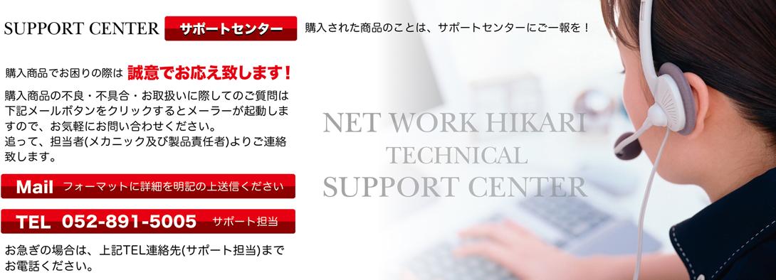 サポートセンター 購入された製品のことは、サポートセンターにご一報を!