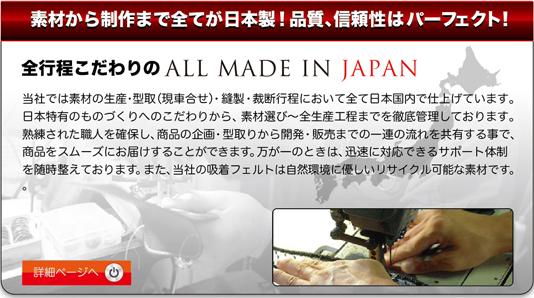 素材から製作まで全てが日本製!品質、信頼性はパーフェクト! 全行程こだわりのALL MADE IN JAPAN