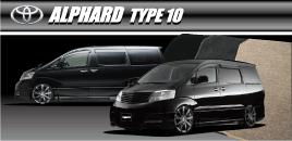 ALPHARD TYPE10