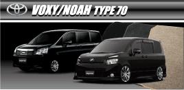 VOXY/NOAH TYPE70