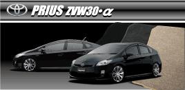 PRIUS ZNW30・α