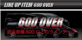 適合車種600以上のラインアップ