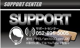 サポートセンター