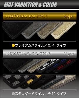 マットバリエーション&カラー