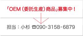 OEM(委託生産)商品募集中!担当:小杉 090-3158-6879