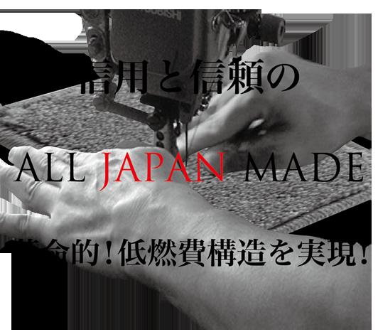 信用と信頼のALL JAPAN MADE 革命的!低燃費構造を実現!