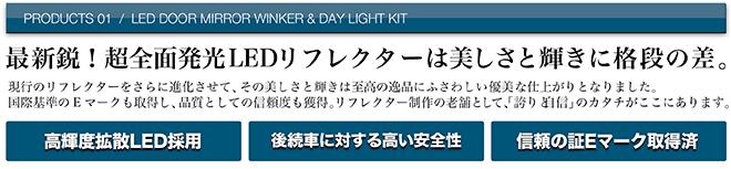 最新鋭!超全面発光LEDリフレクターは美しさと輝きに格段の差。