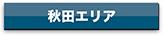 agency_akita_btn