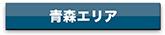 agency_aomori_btn