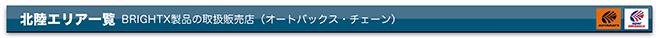 agency_area_hokuriku