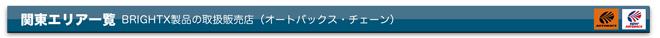 agency_area_kanto