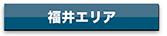 agency_fukui_btn