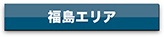 agency_fukusihma_btn
