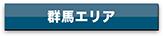 agency_gunma_btn