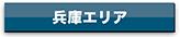 agency_hyogo_btn