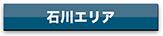 agency_ishikawa_btn