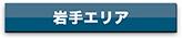 agency_iwate_btn