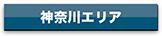 agency_kanagawa_btn
