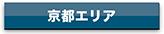 agency_kyoto_btn