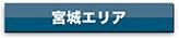 agency_miyagi_btn