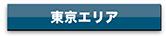 agency_tokyo_btn
