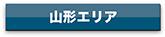 agency_yamagata_btn