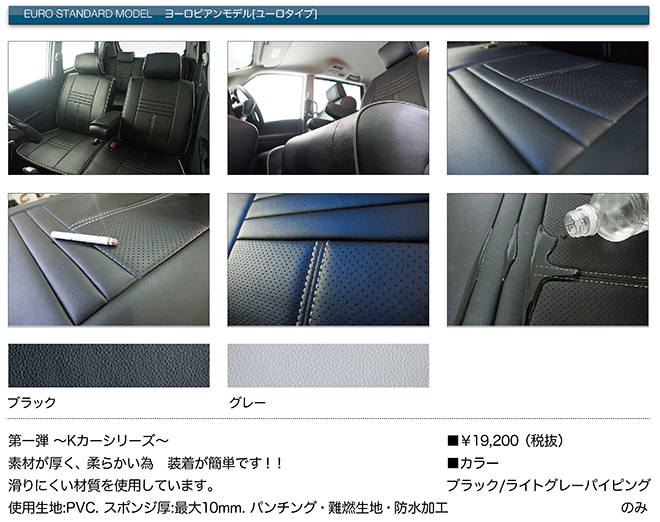 seat_cover_2nd_02
