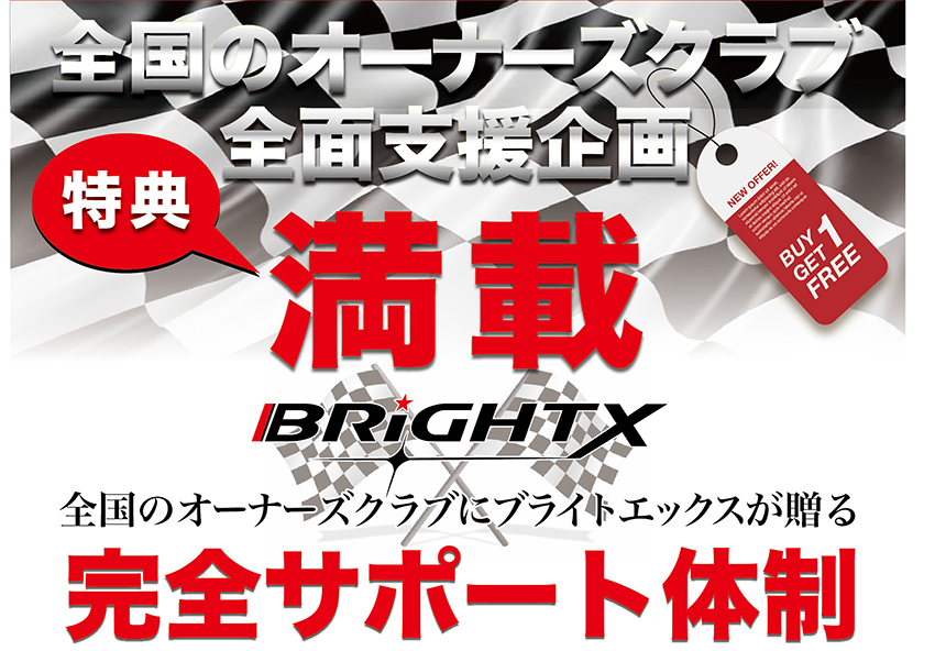brightx_official_2nd_owners_03