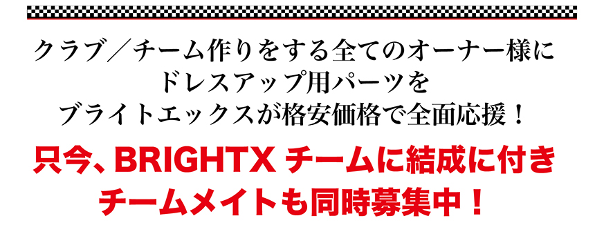 brightx_official_2nd_owners_10