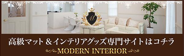 MODERN INTERIORへ