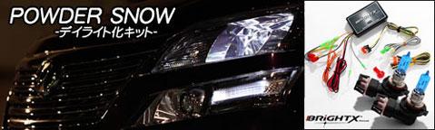 LED,led,デイライト,デイライト化,フロント,フロントパーツ,フォグランプ,ヘッドライト,パウダースノー,車検対応,保証,カスタム,パーツ,BRiGHTX,brightx,ブライトX,ブライトエックス