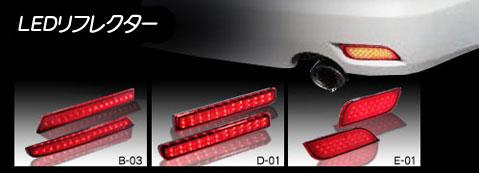 LED,honda,HONDA,ホンダ,daihatu,DAIHATSU,ダイハツ,subaru,SUBARU,スバル,ローマウントツインストップランプ,ストップランプ,車検対応,保証,リフレクター,ローマウント,反射版,ドレスアップ,カスタムパーツ,パーツ,led,BRiGHTX,ブライトX,ブライトエックス