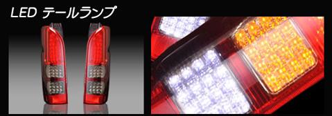 LED,led,テール,テールランプ,カスタム,パーツ,カスタムパーツ